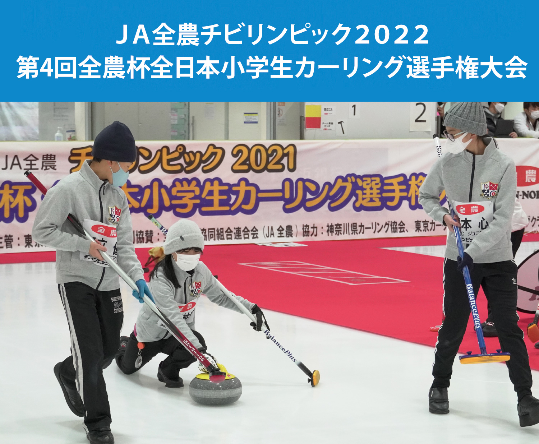 JA全農チビリンピック2021  全農杯 全日本小学生カーリング選手権大会