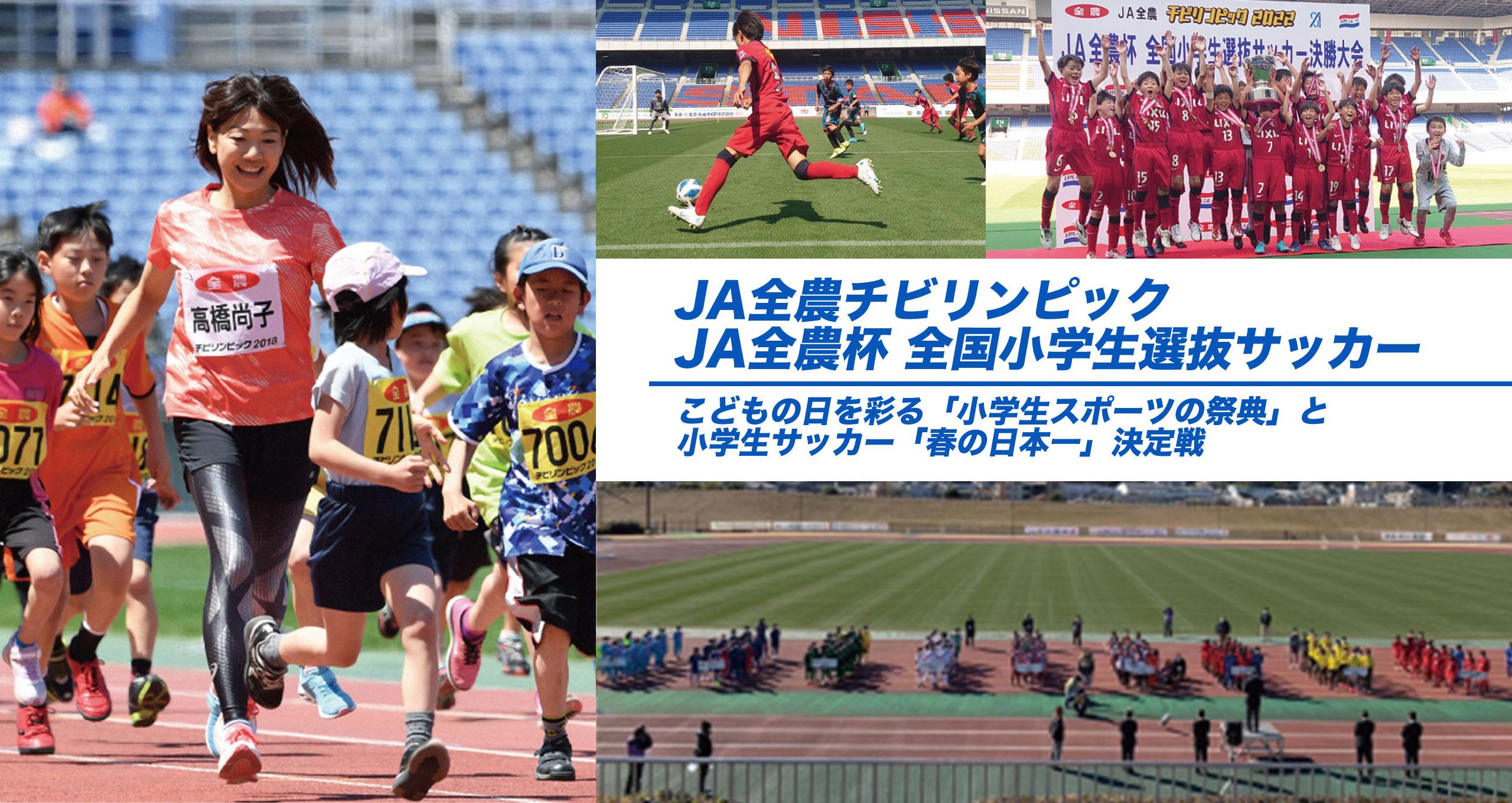 JA全農チビリンピック JA全農杯 全国小学生選抜サッカー