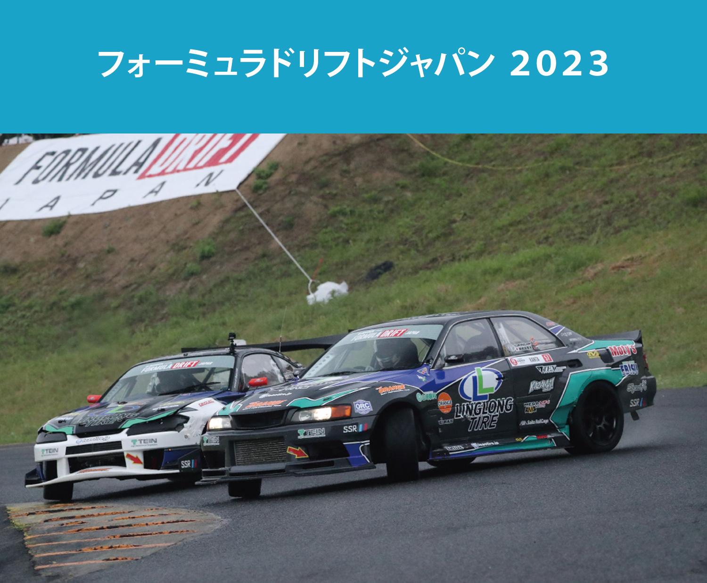フォーミュラドリフトジャパン(FDJ)2021