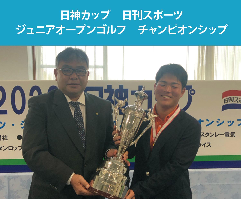 日神カップ 日刊スポーツ ジュニアオープンゴルフ チャンピオンシップ