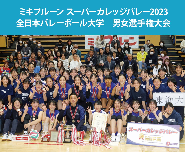 ミキプルーン スーパーカレッジバレー2021 全日本バレーボール大学 男女選手権大会
