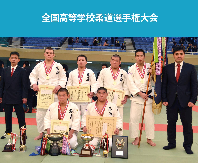 全国高等学校柔道選手権大会
